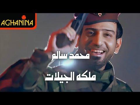 محمد سالم - ملكه الجيلات - Mohammad Salm - Malka Jelat