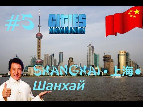 Cities: Skylines. Постройка Шанхая (Building of Shanghai). #5.
