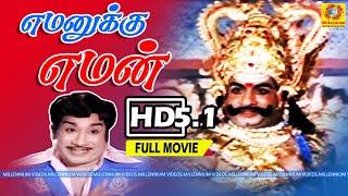 எமனுக்கு எமன் | சிவாஜிகணேசன் & ஸ்ரீபிரியா | Yemanukku Yeman Full Movie HD |Super Hit Tmil Mvies