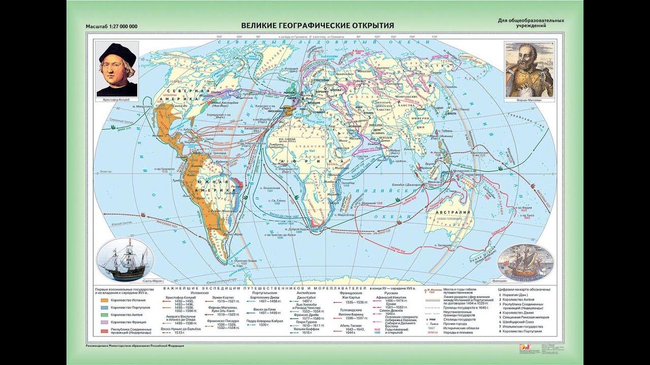 Древнегреческие путешественники даты открытия карты