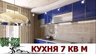 Ремонт кухни 7 метров(Ремонт кухни 7 метров выполнен своими руками. Площадь: 7.5 кв.м Размеры: 3.4х2.2 м Планировка: Г-образная Был прои..., 2015-02-20T08:32:15.000Z)