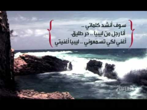 رحلة في جماهيرية القذافي (promo) قناة العربية