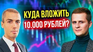 Куда вложить 10 000 рублей?