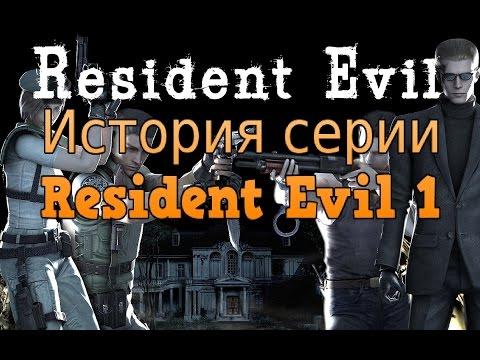 Обитель зла: Вендетта / Resident Evil: Vendetta (2017