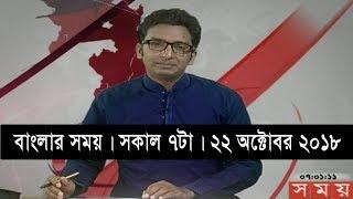 বাংলার সময় | সকাল ৭টা | ২২ অক্টোবর ২০১৮ | Somoy tv bulletin 7am | Latest Bangladesh News