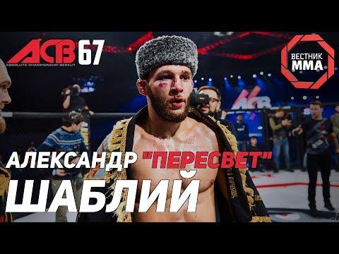 """ACB 67: Александр Шаблий - """"Левое колено даже если я сам не хочу всё равно вылетает"""""""