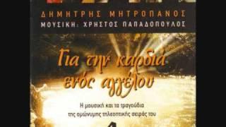 Dimitris Mitropanos - Egw giortazw panta otan ponaw