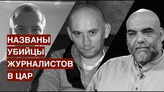 Названы убийцы журналистов в ЦАР