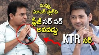 Minister KTR Make Hilarious fun with Mahesh Bab...