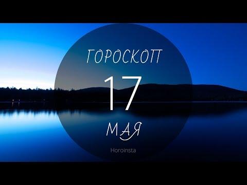 Гороскоп 17 мая 2020