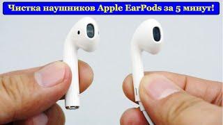 Чистка наушников Apple Earpods \ Самый эффективный способ! Всего 2-3 минуты!