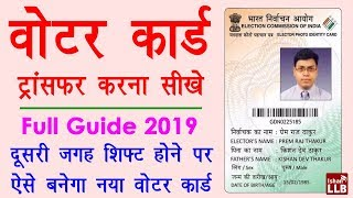 How to Transfer Voter ID Card Online in Hindi - वोटर कार्ड ट्रांसफर करना सीखे   Form 6 Filling Guide