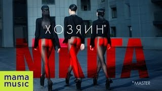 NIKITA - ХОЗЯИН [OFFICIAL AUDIO]