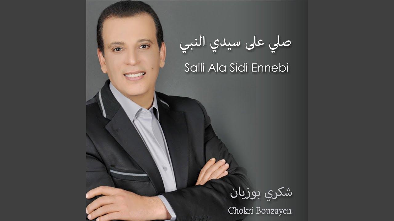 Download Salli Ala Sidi Ennebi