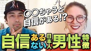 【Dating a Japanese guy】日本人の男性と結婚したアメリカ人女性の本音(前編)English & Japanese