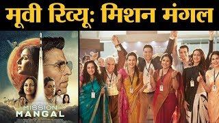 Mission Mangal Review   Akshay Kumar   Vidya Balan   Taapsaee Pannu   Sonakshi Sinha   Nithya Menon