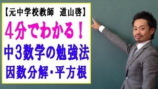 中3数学の勉強法続き→http://tyugaku.net/gakunen/tyu3-sugaku.html 【...