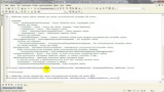 БСП 1С: Рассылка отчетов (Часть 3: Подключение нестандартных отчетов и настройка прав доступа)