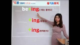 남포동토익학원 왕기초토익 기초특강