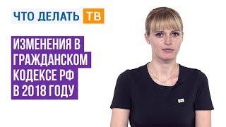 видео Поправки к ГК РФ по самовольным постройкам приняты!