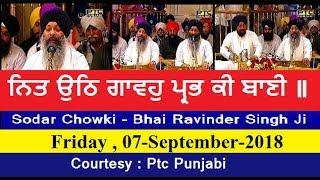 Bhai Ravinder Singh Ji At Sodar Chowki 07-Sep-18