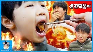 아주 맵다는 신전떡볶이 먹어보다! 입에서 불났다 (매움주의ㅋ) ♡ 신전 치즈 김밥 컵밥 맛집 먹방 일상 놀이 Hot ddeokbokki | 말이야와친구들 MariAndFriends