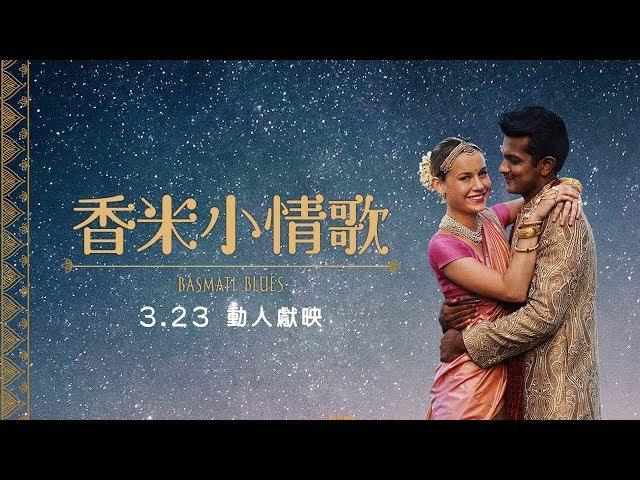 3/23【香米小情歌】電影正式預告│奧斯卡影后布麗拉森首度挑戰浪漫愛情歌舞劇