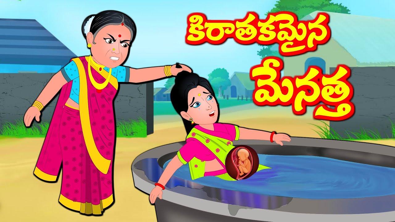 కిరాతకమైన మేనత్త  Telugu Story - Telugu Kathalu - Telugu Fairytales- Kattappa Kathalu
