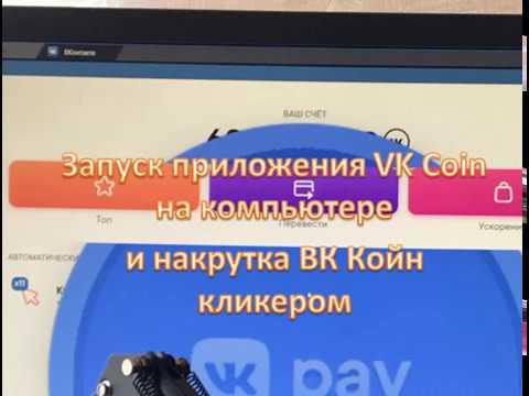 Накрутка VK COIN. Два способа накрутить ВК КОЙН. Запуск приложения VK Koin на компьютере.