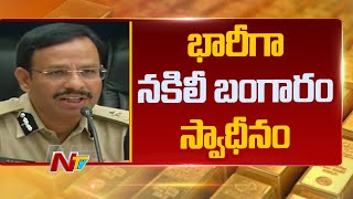 Fake Gold Biscuits Gang arrested at Shamshabad says CP Sajjanar | Ntv
