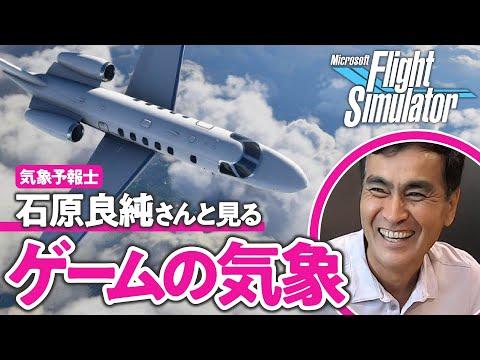 【こりゃスゲェ】石原良純さんとフライトシミュレーターしたら「風の怖さ」がよくわかった