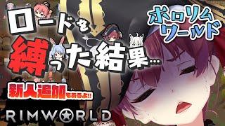 【RimWorld】新たなホロメン登場!勇気のロード禁止縛り…!!!【ホロライブ/宝鐘マリン】