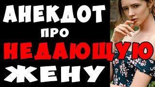 АНЕКДОТ про Сложный Выбор на Ночь Самые Смешные Свежие Анекдоты