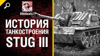 """Круче, чем """"Пантера"""" - StuG III - История танкостроения - от EliteDualist Tv [World of Tanks]"""