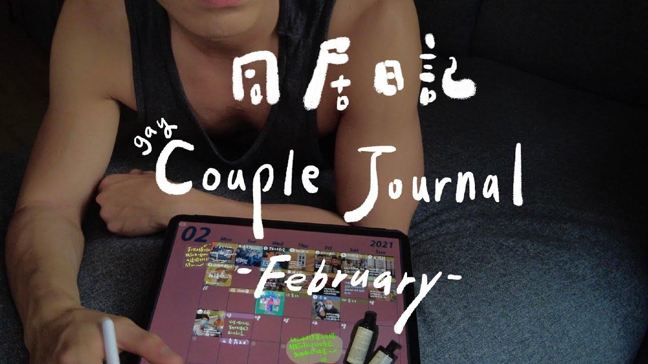 Download #19 二月份同居日記|Gay couple Journal|Goodnote 5