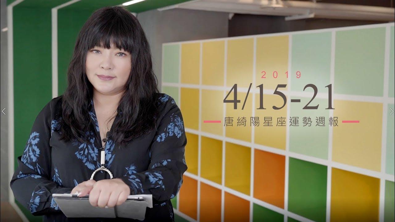 【唐綺陽04/15-04/21星座運勢週報】 - YouTube