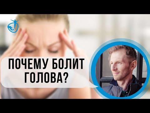 Болит голова плохое настроение