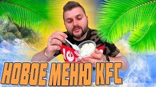 Новое тропическое меню KFC / Очень слабые летние новинки КФС