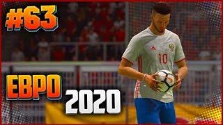 FIFA 18 КАРЬЕРА ЗА ИГРОКА ★  #63  - ЕВРО 2020