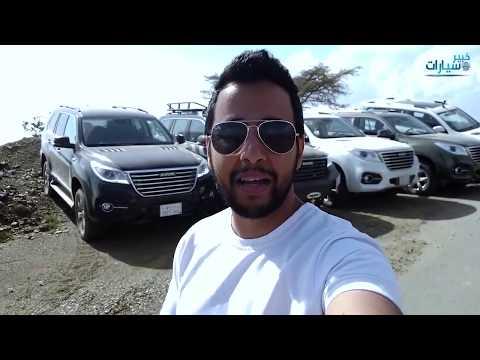 تحدي هافال H9 في جنوب المملكة مع أحمد الشهري