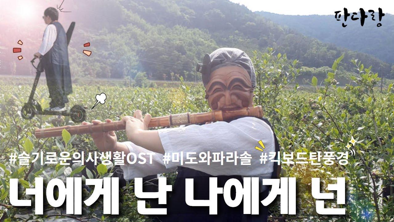 너에게 난, 나에게 넌(Me to You, You to Me) - 미도와 파라솔(자전거탄풍경) [슬기로운 의사생활 OST] COVER BY 판다랑