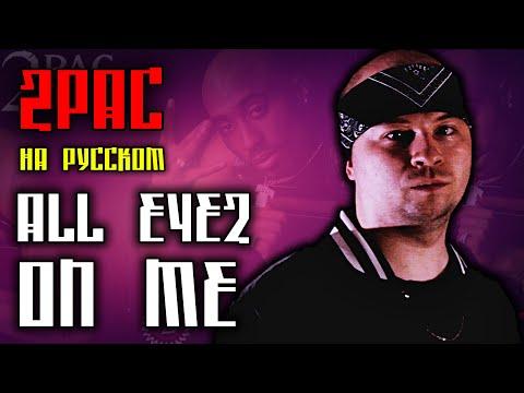 2Pac (Tupac) - All Eyez On Me (Cover By ALEKS) [Кавер, перевод]