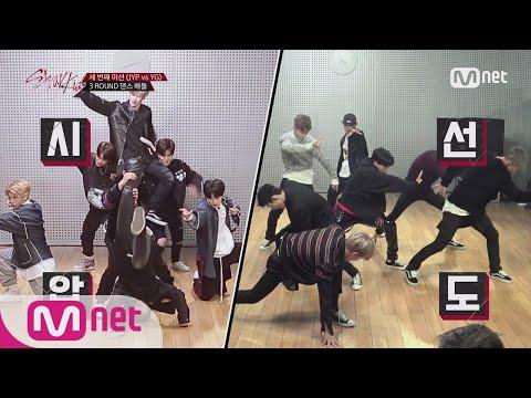 Stray Kids [선공개] 시/선/압/도(!) JYP vs YG @ 댄스 배틀 171128 EP.7