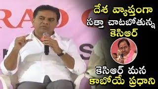 KTR Reveals Interesting Topic About KCR Next Step In Politics | TRS Party | KCR | Political Qube
