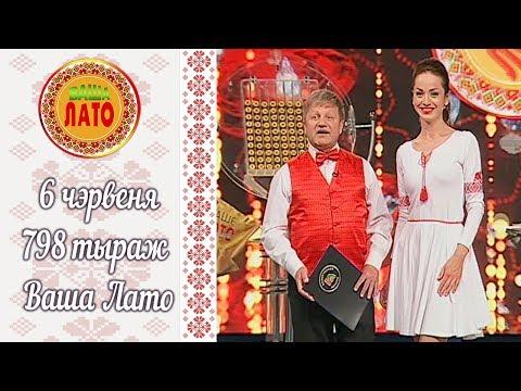Лотерея Приднепровье 1 Белорусские лотереи