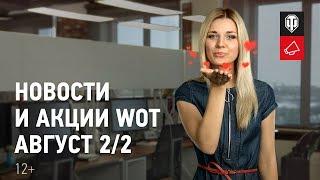Новости и акции WoT - Август 2/2
