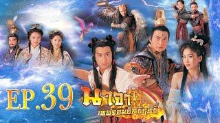 ซีรีส์จีน | นาจาเทพจอมอิทธิฤทธิ์ (Gods of Honour) [พากย์ไทย] | EP.39 | TVB Thailand | MVHub