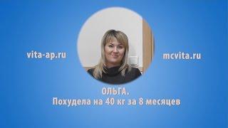 Ольга  Похудела на 40 кг за 8 месяцев по методу Семёнова