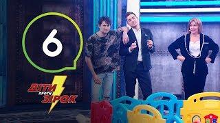 Дети против звезд – Сезон 1. Выпуск 6 – 30.10.2019