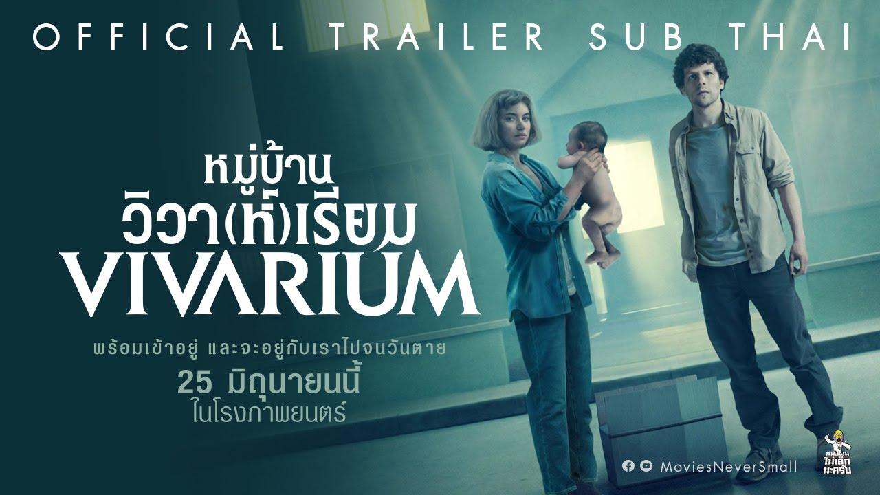 Photo of เจสซี ไอเซนเบิร์ก ภาพยนตร์ – [Official Trailer] ตัวอย่างภาพยนตร์ Vivarium หมู่บ้านวิวา(ห์)เรียม (ซับไทย)